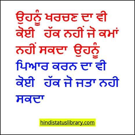 ghaint status in punjabi