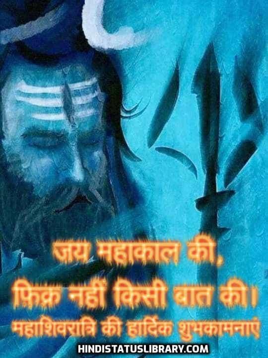 mahashivratri image for whatsapp status