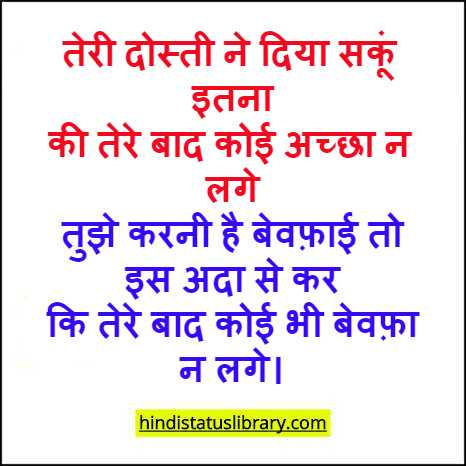 bewafa status in hindi for friend
