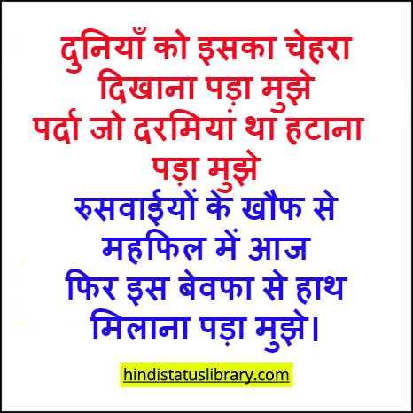 bewafa status in hindi for girlfriend (1)