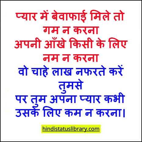 bewafa status in hindi for girlfriend