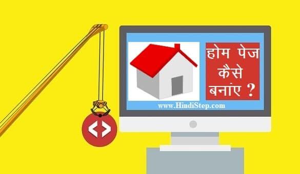 Wordpress Blog Me Static Home Page Kaise banaye?1