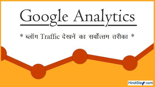 Google Analytics se Blog Traffic Kaise Dekhen_1