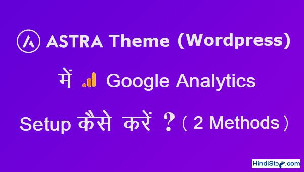 Astra Theme me Google Analytics Add Kaise Karen1
