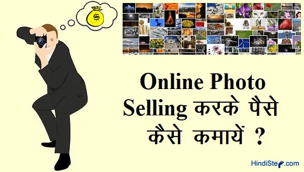 Online Photo Selling Kaise Karen1