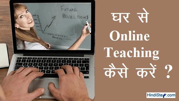 Online Teaching Job Kaise Karen 7 Best Sites1