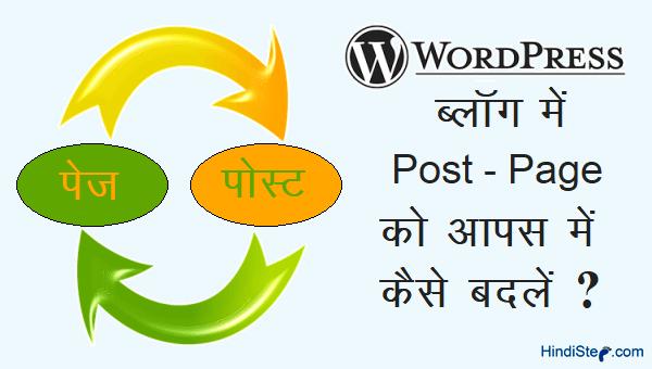 Wordpress Post Ko Page Ya Page Ko Post Me Convert Kaise Kare