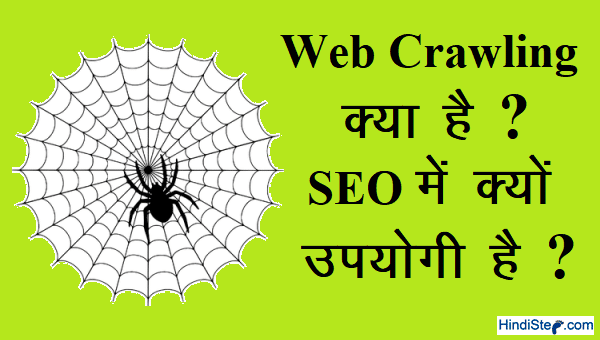 SEO me Web Crawling Kya Hai1