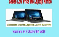 low price laptop konsa hota hai