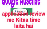 Adsense Application review me kitana time leti hai