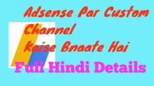 adsense-custom-channel-kaise-create -krte-hai