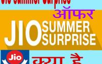 Jio summer surprise ki puti details hindi me yahan dekhe