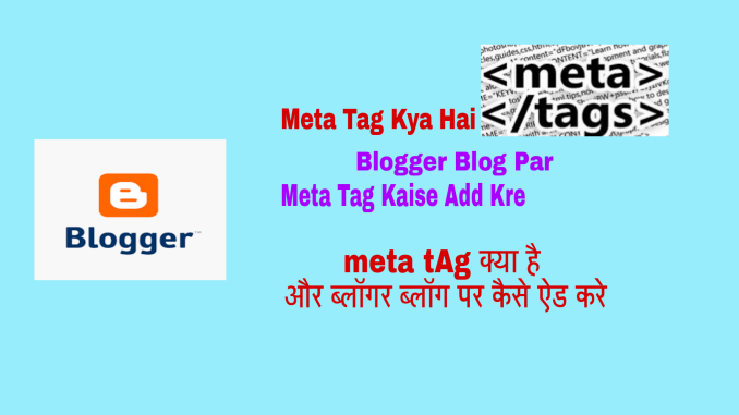 how to add meta tag