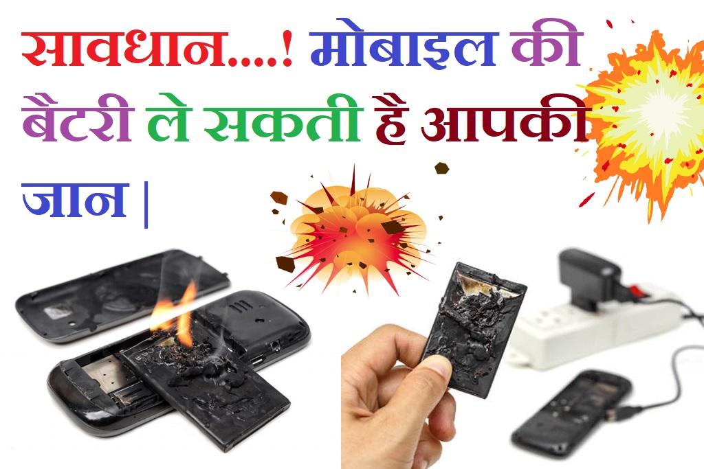 क्यों होता है मोबाइल की बैटरी में विस्फोट, इससे कैसे बचे