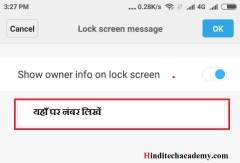 मोबाइल की लॉक स्क्रीन पर Emergency Contact नंबर कैसे लगाएं