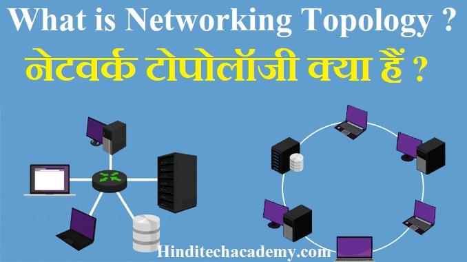 What is Networking Topology in Hindi-नेटवर्क टोपोलॉजी क्या हैं