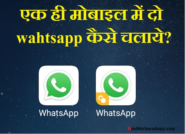 Ek mobile me do whatsApp kaise chalaye