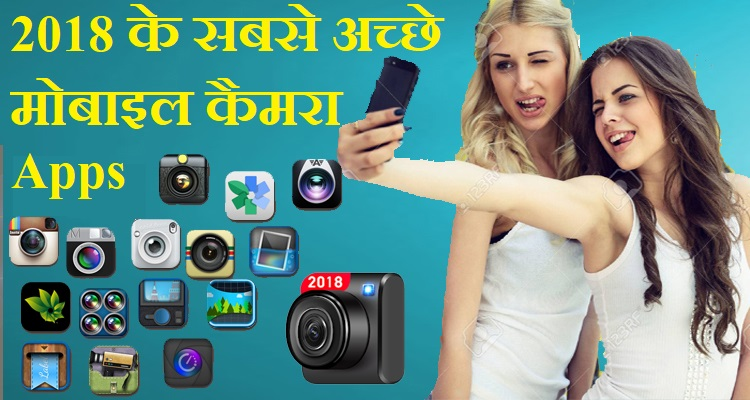 Android Mobile Ke Liye Top 7 Best Camera Apps कौन सी है