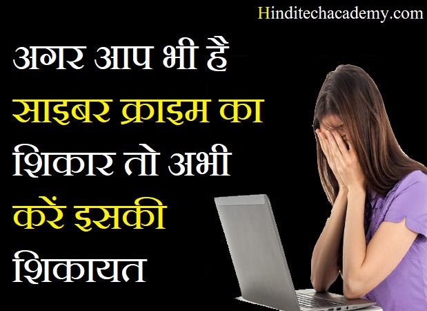 india me cyber crime ki shikayat kaise aur kaha kare