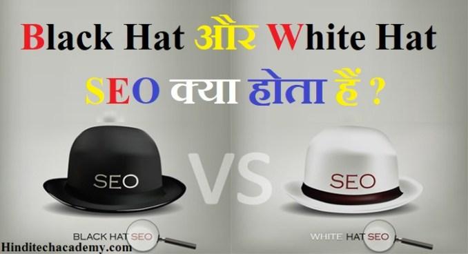f72ce04ab7e Black Hat SEO और White Hat SEO क्या होता है   - Hindi ...