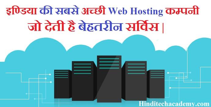 India की सबसे अच्छी TOP 5 Web Hosting सर्विस Provider कम्पनी