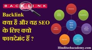 What is a backlink in Hindi-बैकलिंक क्या है और यह SEO के लिए क्यों फायदेमंद हैं ?