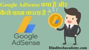 Google AdSense क्या है और कैसे काम करता है ?