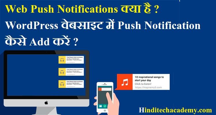अपनी WordPress वेबसाइट में Push Notification कैसे Add करें