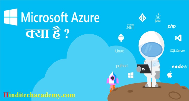 Microsoft Azure क्या हैं -What is Microsoft Azure in Hindi