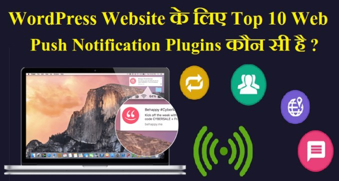 top 10 web push notification plugins for wordpress