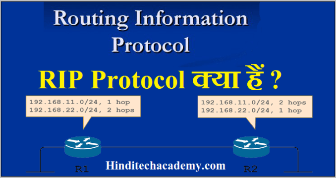 What is Routing Information Protocol in Hindi-RIP Protocolक्या हैं