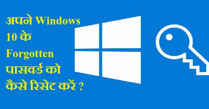 अपने Windows 10 के Forgotten पासवर्ड को कैसे रिसेट करें