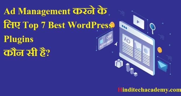 Ad Management करने के लिए Top 7 Best WordPress Plugins कौन सी है?