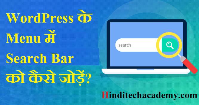 WordPress वेबसाइट के Main Menu में Search Bar को कैसे जोड़ें