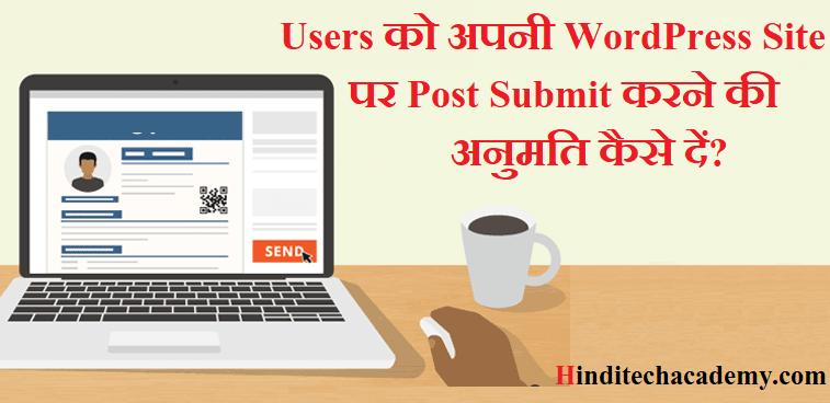 Users को अपनी WordPress Site पर Post Submit करने की अनुमति कैसे दें?