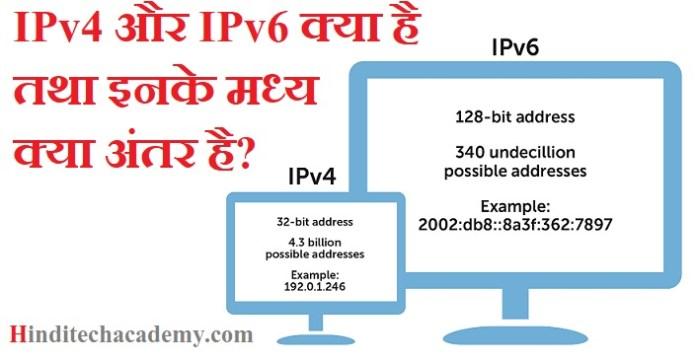 IPv4 और IPv6 क्या है तथा इनके मध्य क्या अंतर है