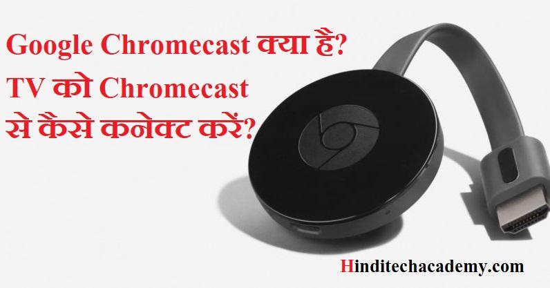 Google Chromecast क्या है? Chromecast को TV से कैसे कनेक्ट करें?