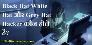 Black Hat White Hat और Grey Hat Hacker कौन होते है?