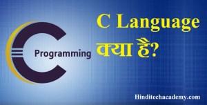 C Language क्या है?