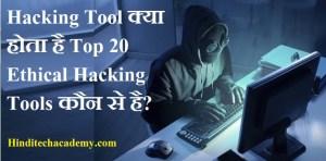 Hacking Tool क्या होता है Top 20 Ethical Hacking Tools कौन से है?