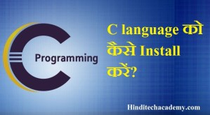 How to Install C language i hindi-C language को कैसे Install करें?