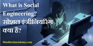 What is Social Engineering in Hindi-सोशल इंजीनियरिंग क्या है?