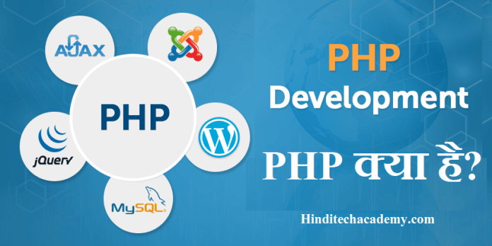 What is PHP in Hindi-PHP क्या है
