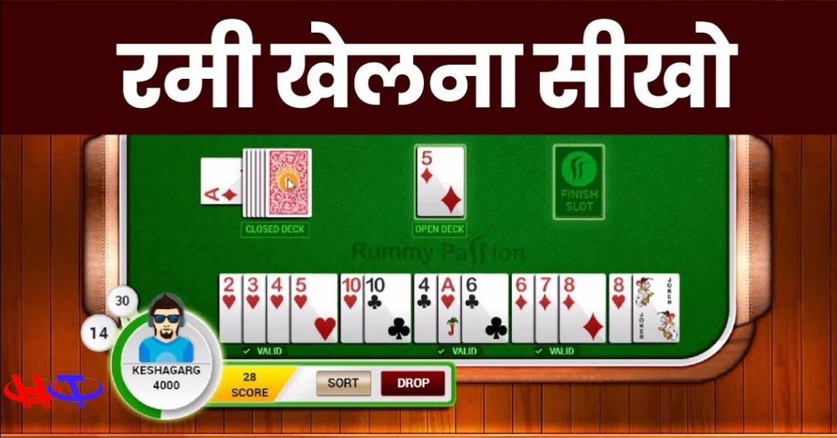 How to Play Rummy in Hindi