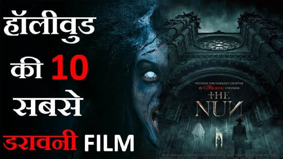 Hindi Topic Top-10-Best-horror-movies-hollywood-in-hindi Top 10 Best horror movies hollywood in hindi 2021