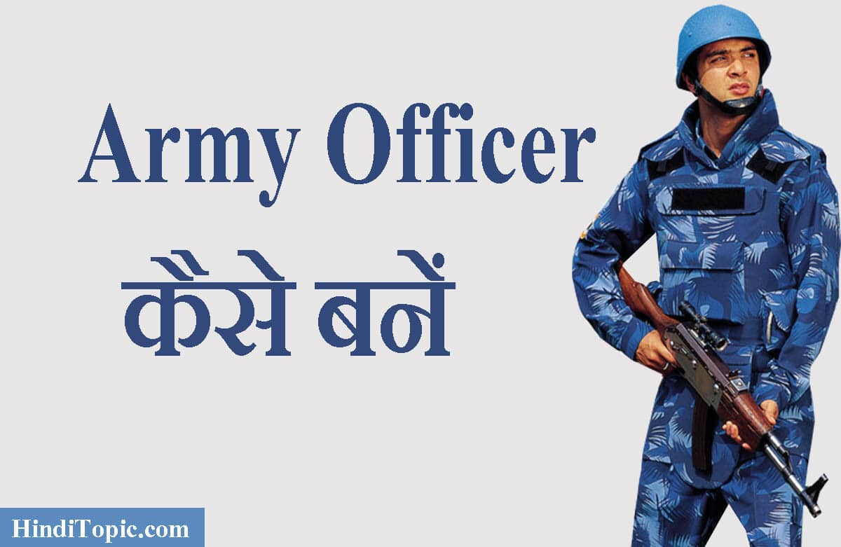 Hindi Topic Army-Officer-Kaise-Bane Army Officer Kaise Bane - Indian Army बनने के लिए क्या करे