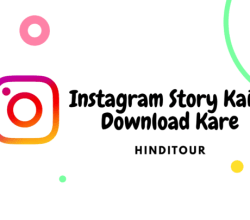 Instagram Story download kaise kare