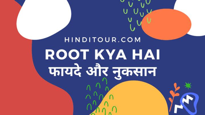 Root kya hai