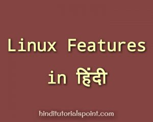 Linux features in hindi