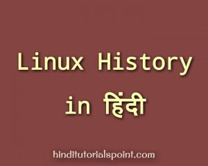 History of Linux Operating System in Hindi, Linux history in Hindi, history of Linux in Hindi,  लिनक्स का इतिहास,